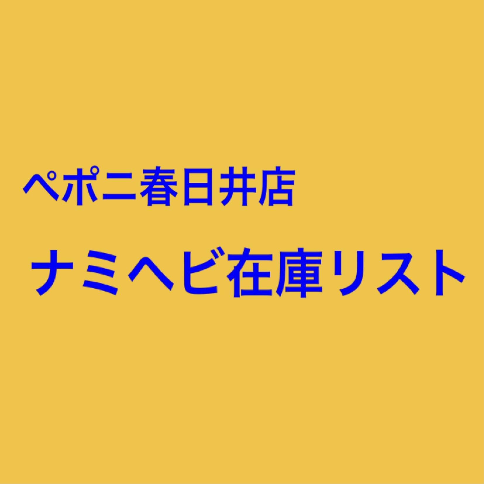 【春ペポニ】店内在庫リスト(ナミヘビ編)