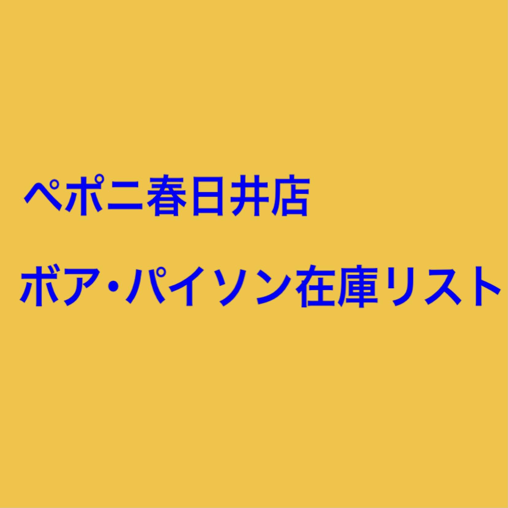 【春ペポニ】店内在庫リスト(ボア・パイソン編)