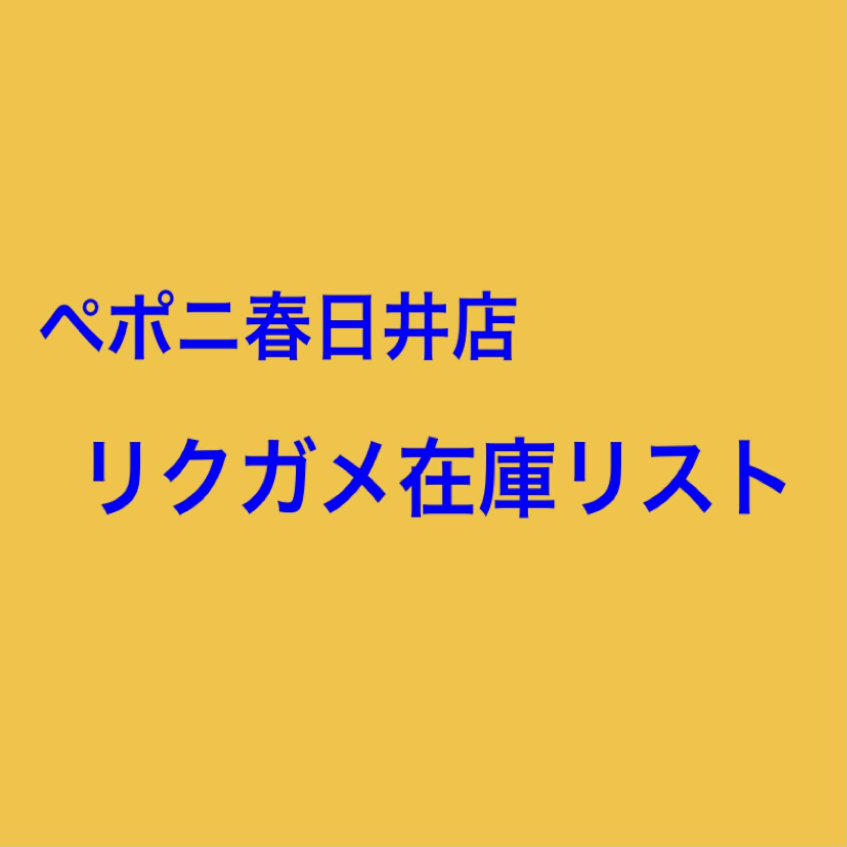 【春ペポニ】店内在庫リスト(リクガメ編)