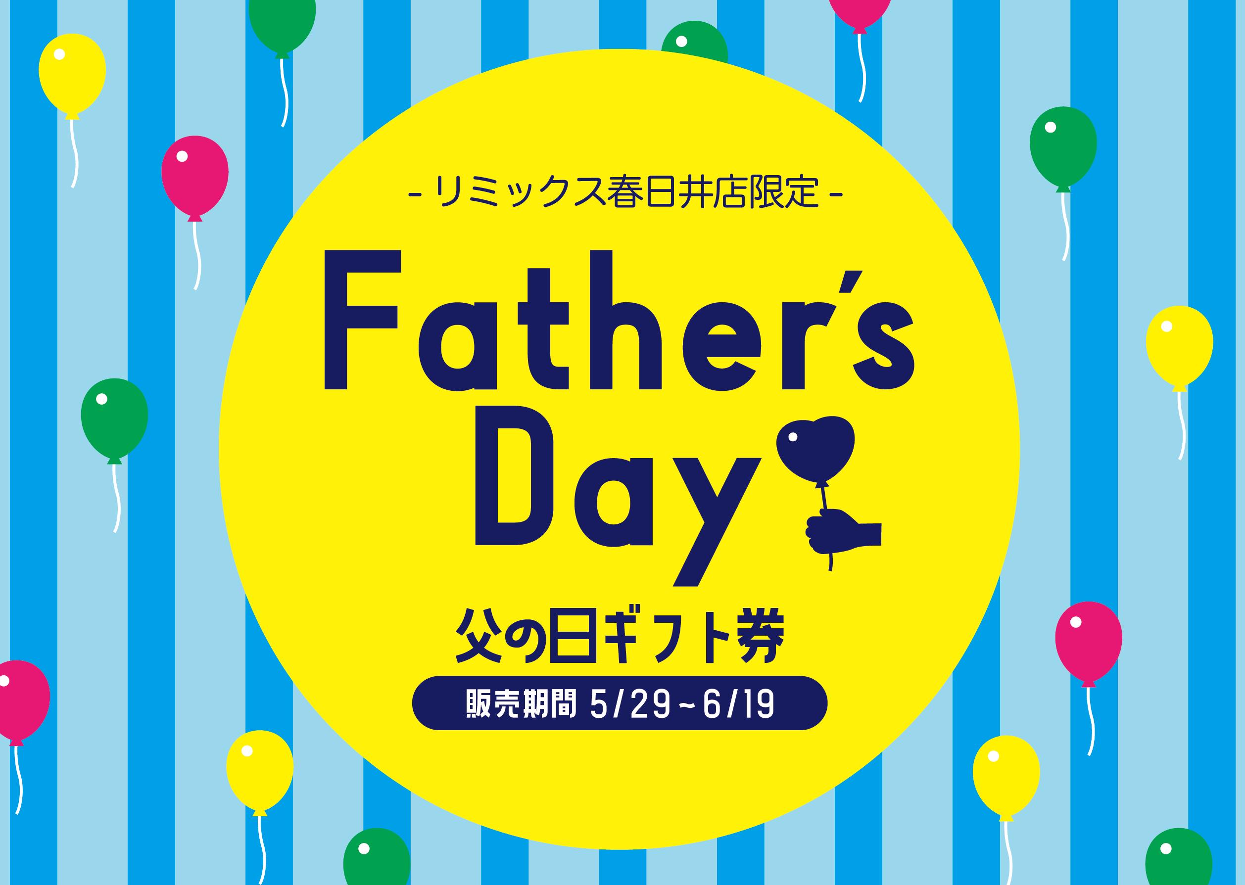 春日井店限定イベントのお知らせ