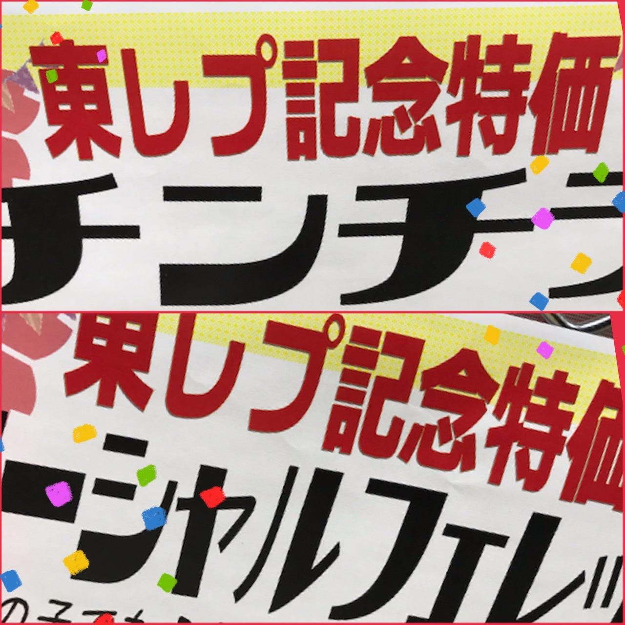 【インター小動物】東レプ記念特価でハッスル!