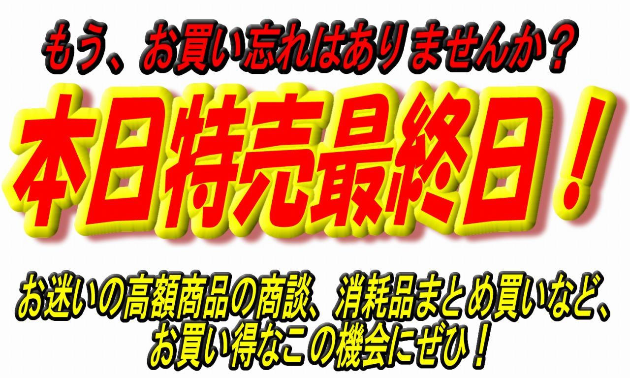 本日特売最終日!GWラストデー!