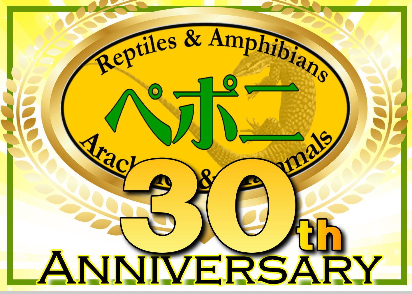 本日5/10(月)よりペポニ30周年記念特売スタート!