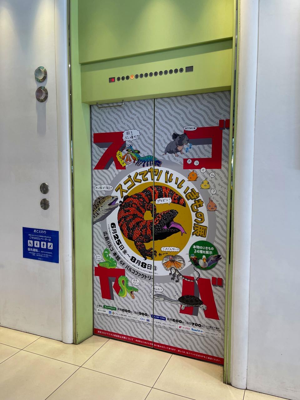 スゴヤバ展広島!!スゴくてヤバいいきもの展 広島PARCO本館6Fパルコファクトリーにて開催中!!