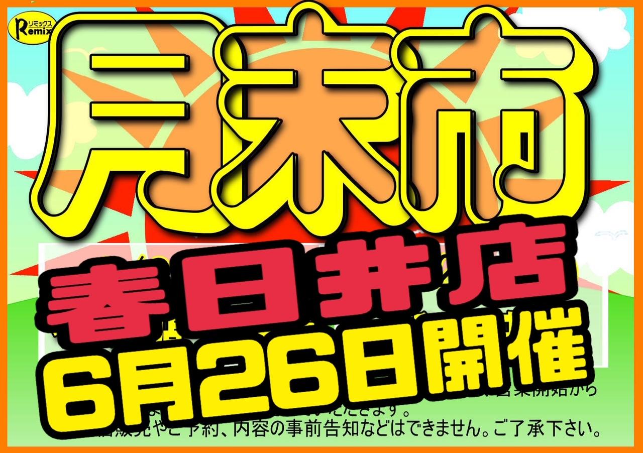 26日は【春日井月末市】