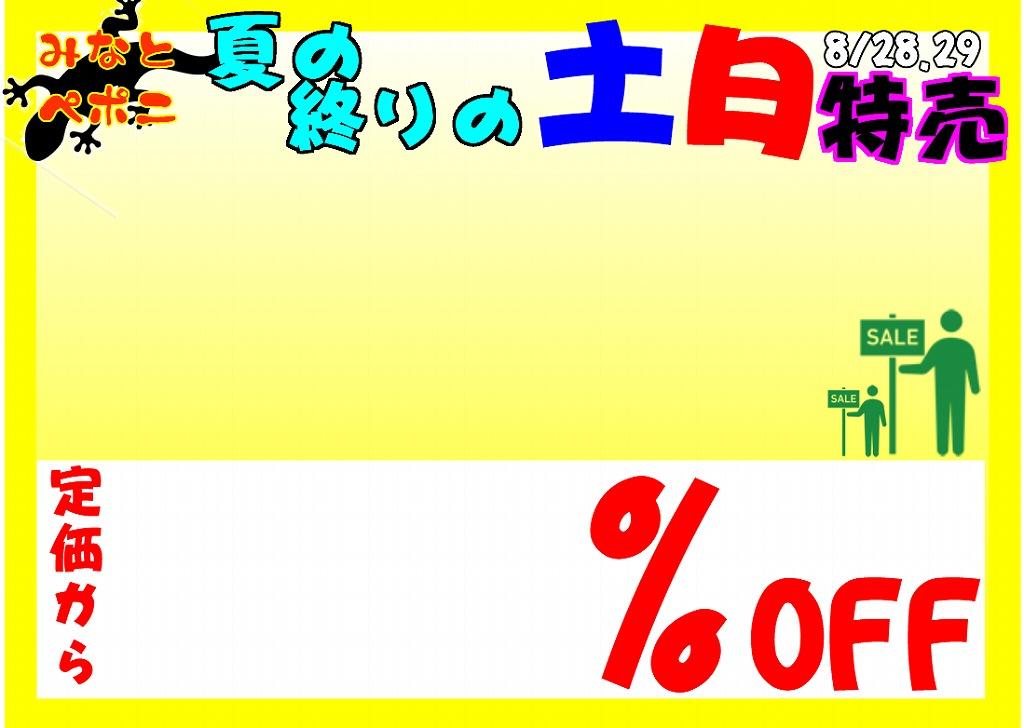 みなとペポニ土日特売のお知らせ!@みなとペポニ