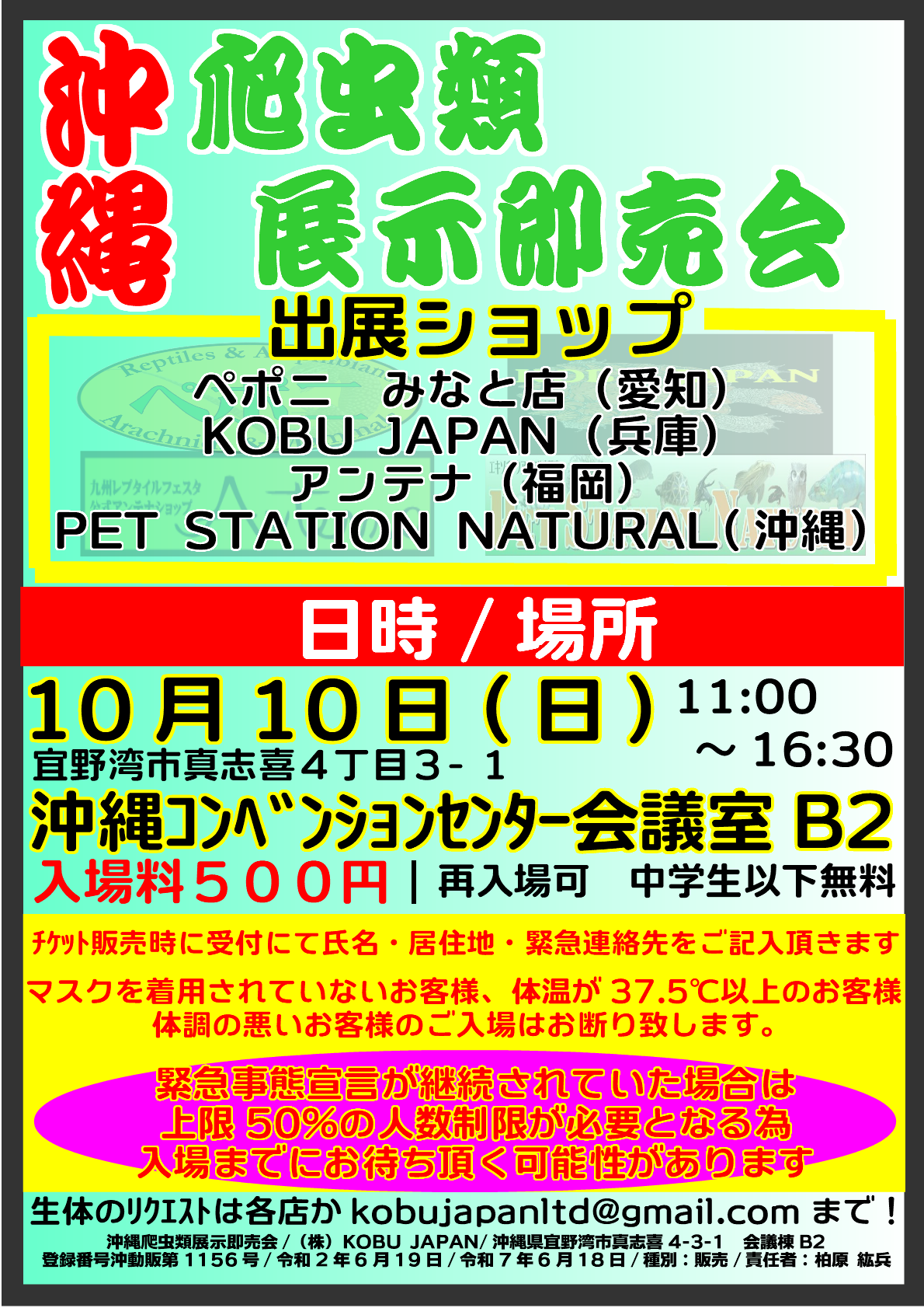 10/10沖縄イベント告知@みなとペポニ