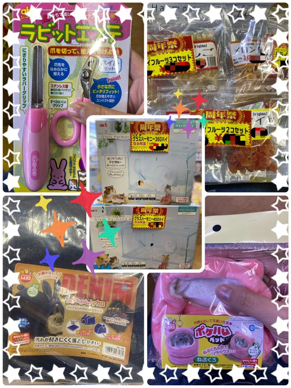 【インター小動物】~みなと周年祭対象用品のご紹介! おすすめもあるよ~