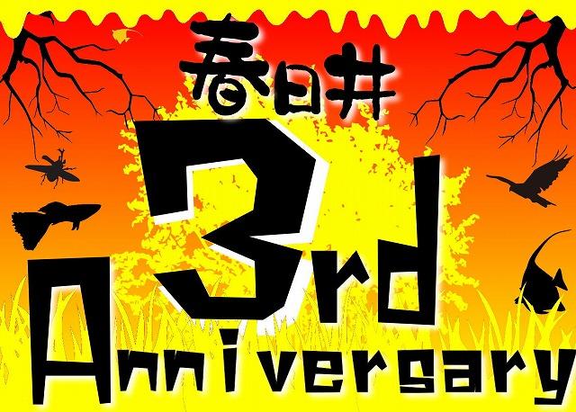 春日井店 3周年祭 セール実施中! 211011