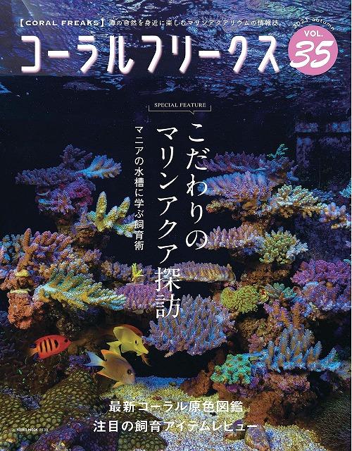 ~サンゴの秋~
